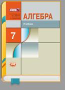 Решебник по алгебре за 7 кл макарычева 2007
