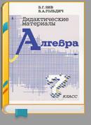 Б.Г. Зив, В.А. Гольдич. Дидактические материалы. Решебник по алгебре 7 класс.