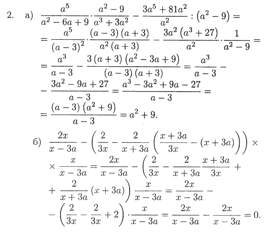 Гдз дидактические материалы по алгебре зив 7 класс дидактические материалы