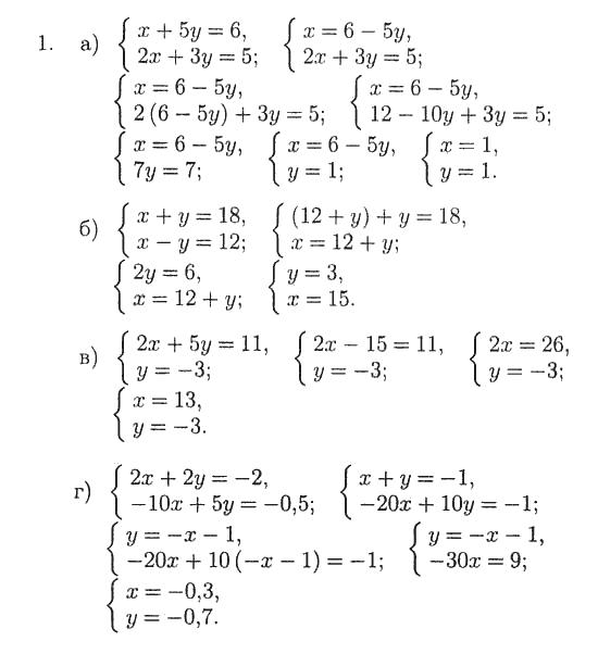 Гдз дидактические материалы по алгебре 7 класс б г зив