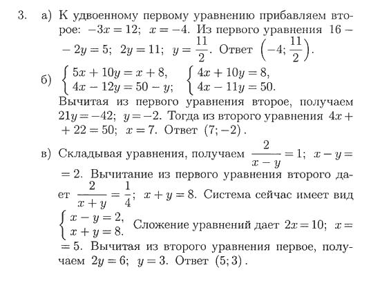 Материалам зив класса решебник по алгебре дидактическим 7