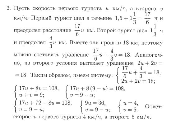 Решение задач по математике 1 7 класс