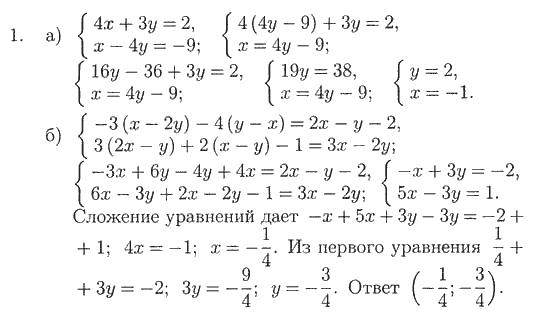 Контрольные работы по математике 6 класс решение уравнений с ответами