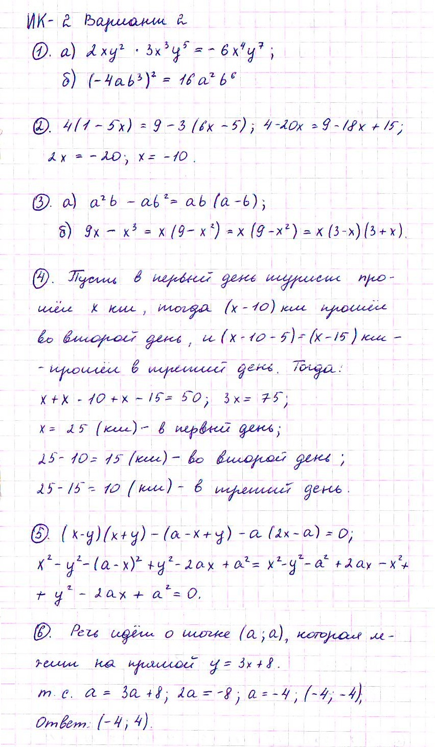 Гдз алгебра 7 класс дидактика