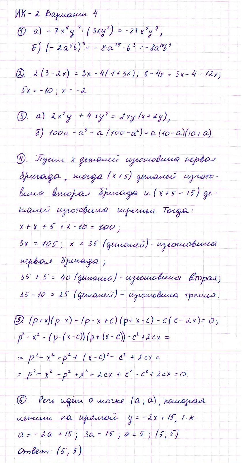 ГДЗ по алгебре класс Дидактические материалы Итоговые  Ответ к задаче № Вариант 4 Дидактические материалы гдз по алгебре 7 класс
