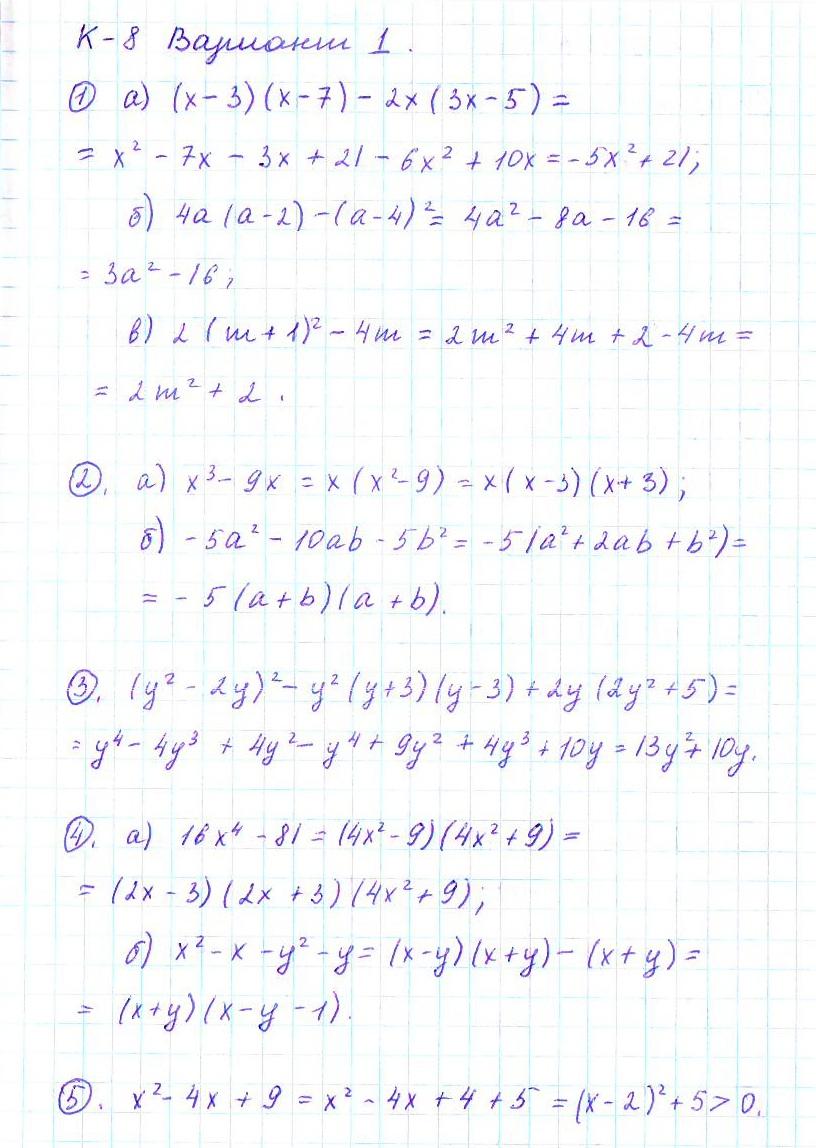 ГДЗ по алгебре класс Дидактические материалы Контрольные  Ответ к задаче № Вариант 1 Дидактические материалы гдз по алгебре 7 класс