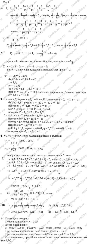 9 решебник дидактический мерзляк алгебре по класс