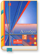 Ш.А Алимов. Решебник по алгебре 7 класс.