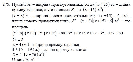 Гдз алгебра 2002 7