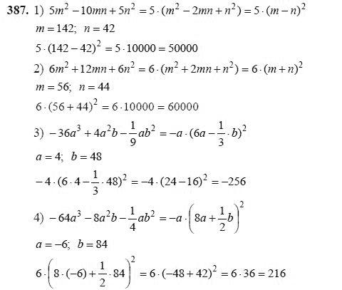 алгебра 7 класс 387 гдз