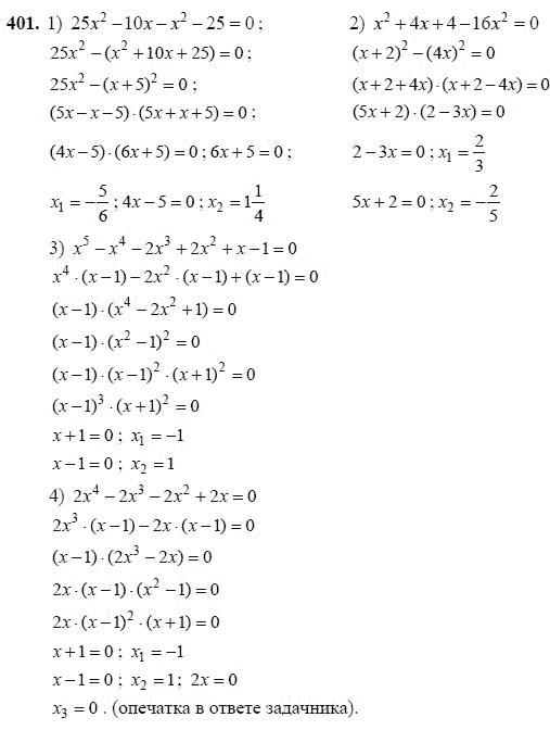 Гдз №627 по алгебре, алгебра 7 класс. Алимов ш. А. Готовое.