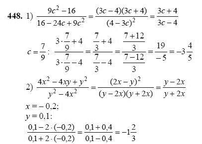 448 гдз по класс номер алгебре 7