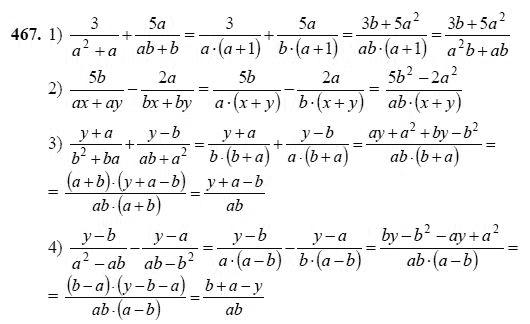 Решение домашние задание 7 класс математика