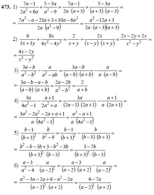 Гдз по математике 2017 года 7
