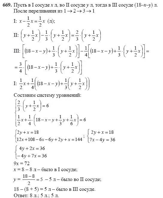 гдз по алгебре 7 класс алимов все ответы