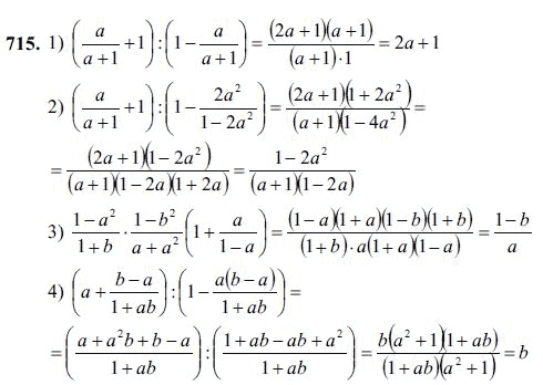 Онлайн гдз для 7 класса по математике