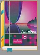 Решебник по алгебре, 8 класс, Ш.А. Алимов