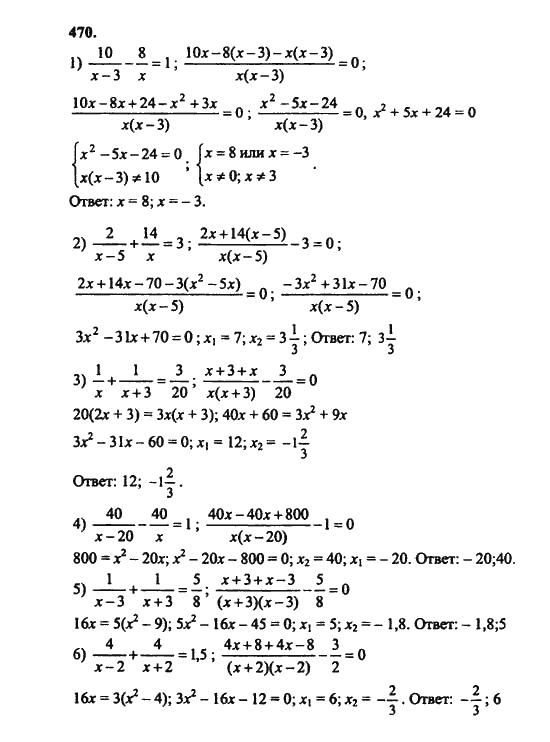 по скачать решебник класс математики 8