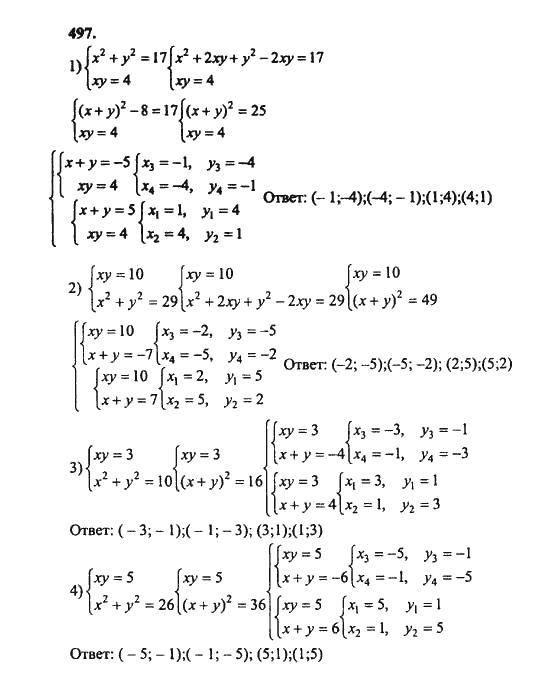 Математика 8 класс ответы на задачи