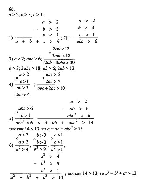 Гдз по математике за 8 алимов колягин