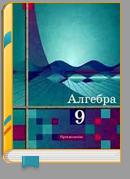 Решебник по алгебре, 9 класс, Ш.А. Алимов