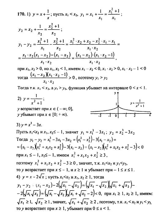 номера алимов алгебра 9 1 ру гдз спиши с класс