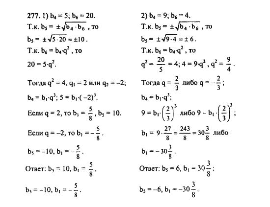 Решебник Онлайн По Алгебре 9 Класс Макарычев Алимов