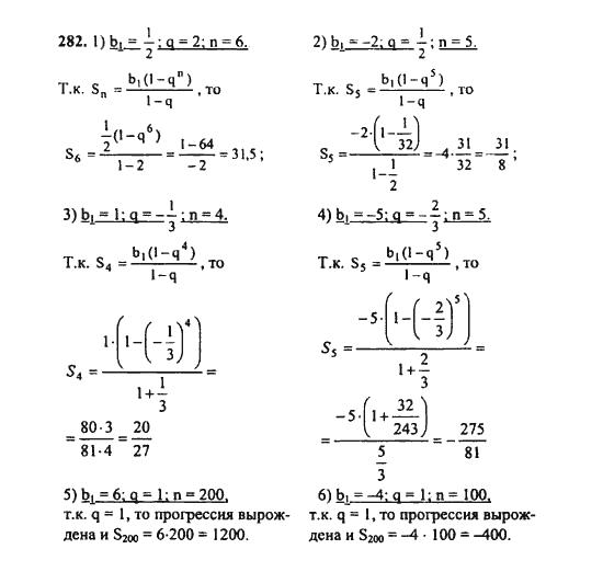9 алгебре гдз с автор по номера алимов класс 1