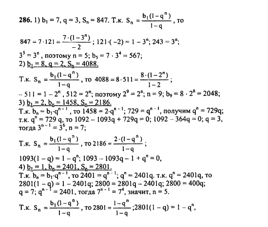 гдз по алгебре 9 класс 1988