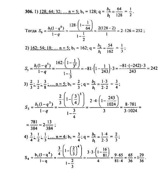 гдз по алгебре 9 класса колягина