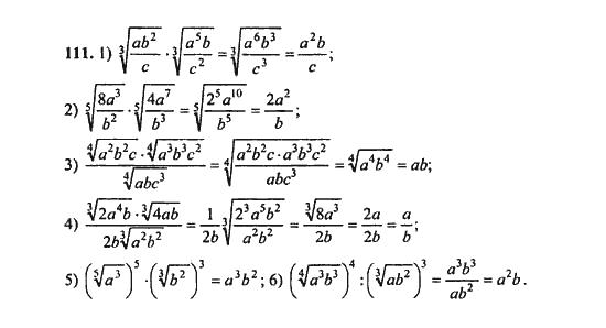 Гдз по математике 7 класс мордкович 2014 год