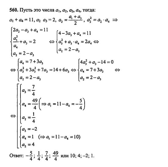гдз по алгебре 9 класс алимов 599 2004