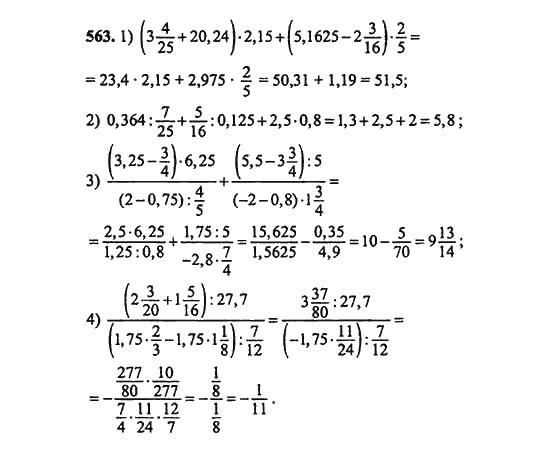 Переводной экзамен по математике 6 класс 2016 с ответы