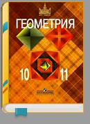 Решебник по геометрии, 10 класс, Л.С.Атанасян