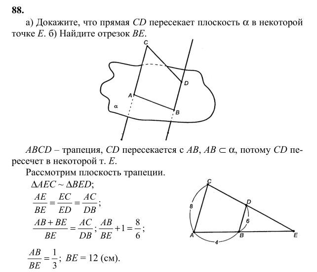 10-11 спиши класс ру по гдз геометрии