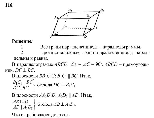 готовое домашнее задание по геометрии 10 класс атанасян