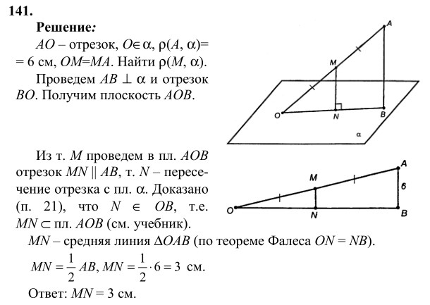 Решебник По Геометрии 10-11 Тихонова