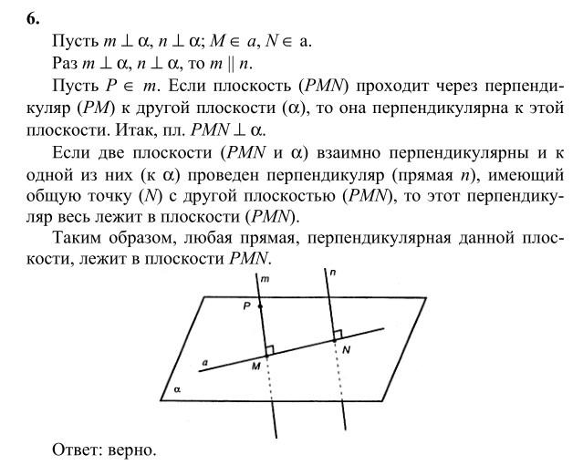 Гдз по геометрии 10 класс атанасян ответы к главе 2