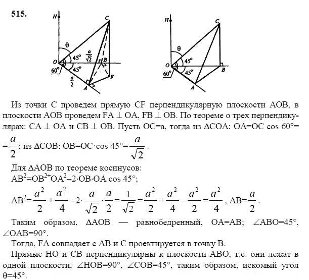Гдз по геометрии 7-9 класс атанасян 515 чертеж