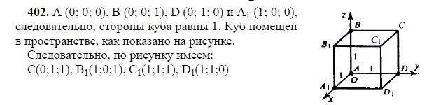 геометрии атанасян номер по 10-11 гдз 402 класс