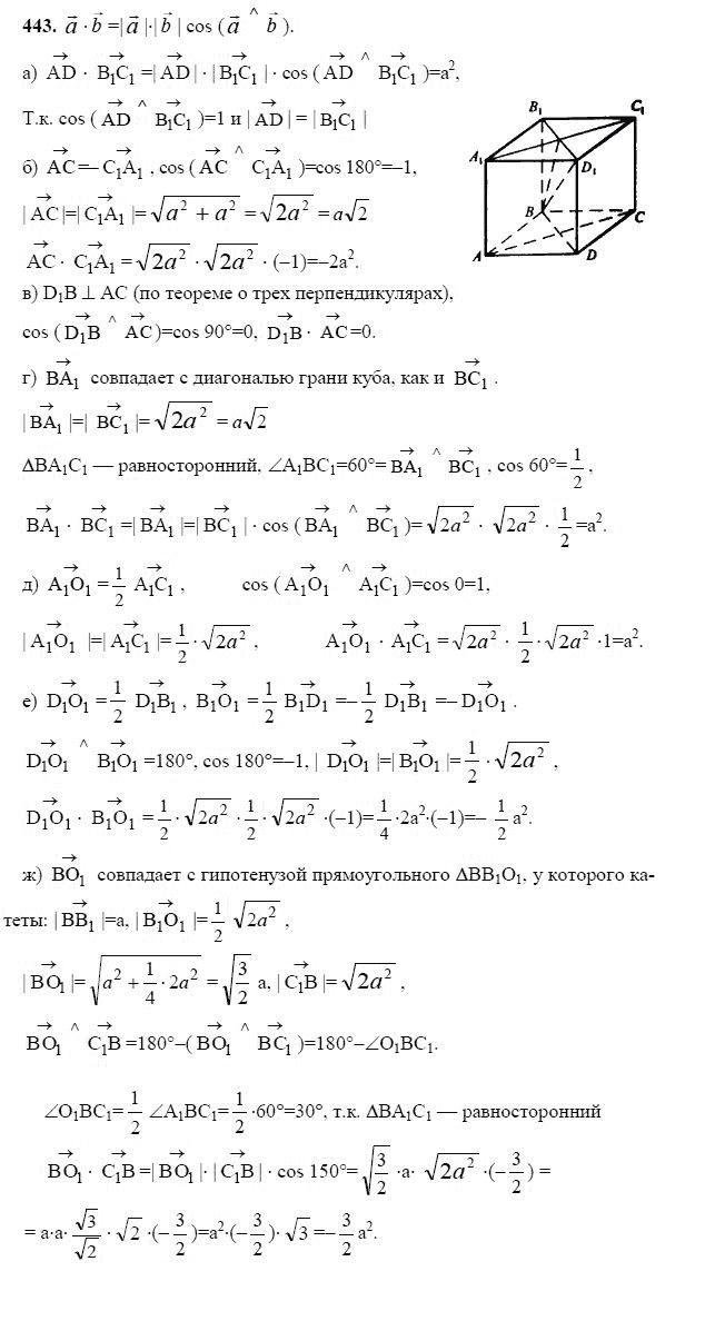 Ответ гдз по геометриии класс л.с атанасян