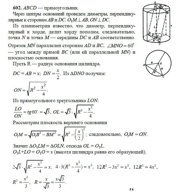 гдз по сборнику задач класс кузнецова онлайн
