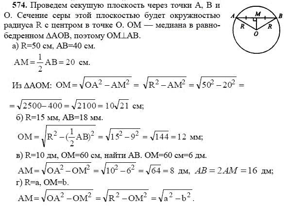 Гдз по геометрий 10 класс л.с.атанасян 2001 год