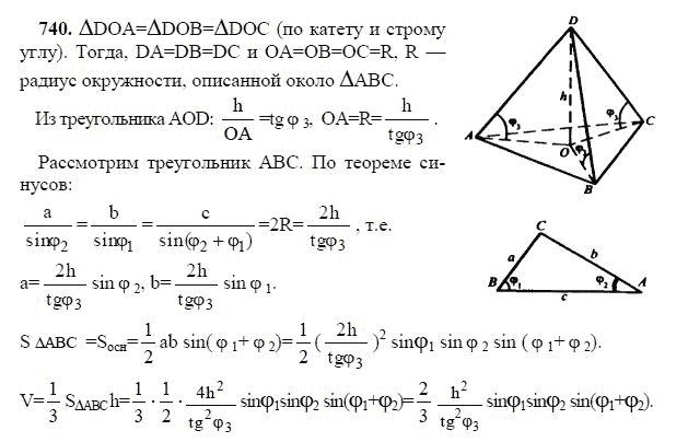 Гдз по геометрии 9 класс 2002 год