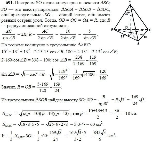 Решебник по геометрии за 11 класс призма