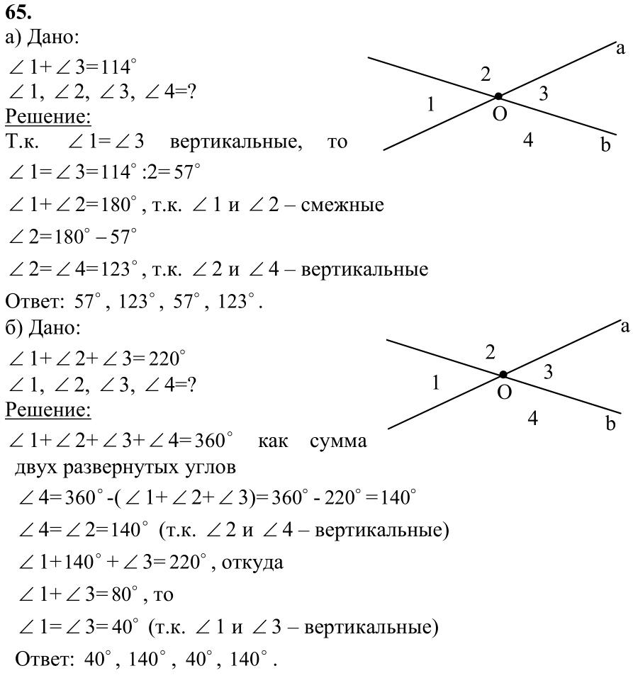 класс 65 7 геометрия номер гдз атанасян
