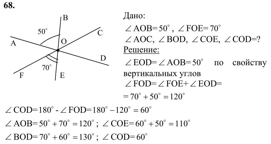 Гдз по геометрии 7 класс 68