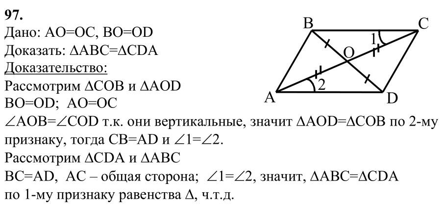 Гдз По Геометрии 7 Класс Номер 97