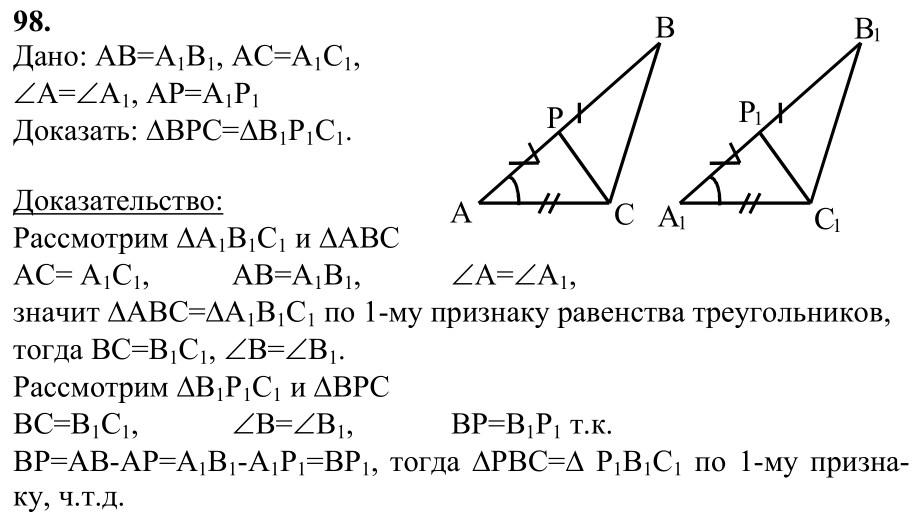 Гдз Геометрия 9 Класс Атанасян Просвещение