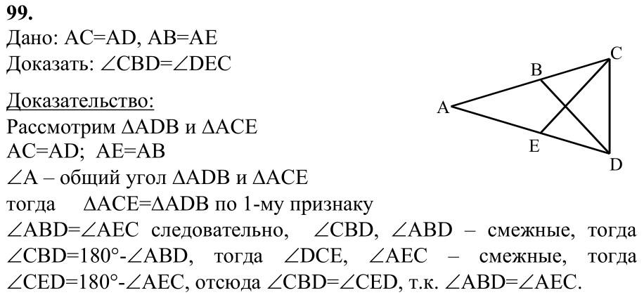 Геометрии 7-9 по уроки гдз